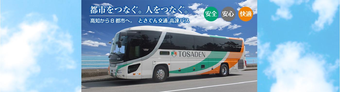 東京 徳島 高速バス