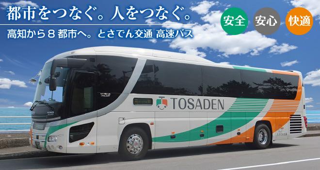 高速バス-夜間・夜行:高知発着、東京、愛知(名古屋)、京都 ...