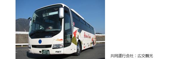 とさでん交通:高速バス:広島